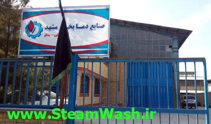 درباره صنایع دما بخار مشهد
