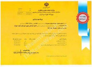 پروانه بهره برداری دما بخار مشهد