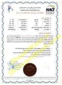 گواهی بازرسی فنی دیگ بخار 500 کیلو