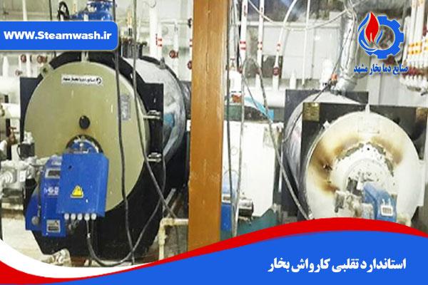 استاندارد تقلبی کارواش بخار