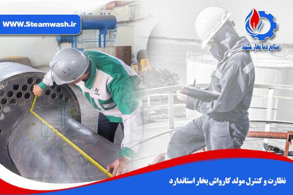 نظارت و کنترل مولد کارواش بخار استاندارد