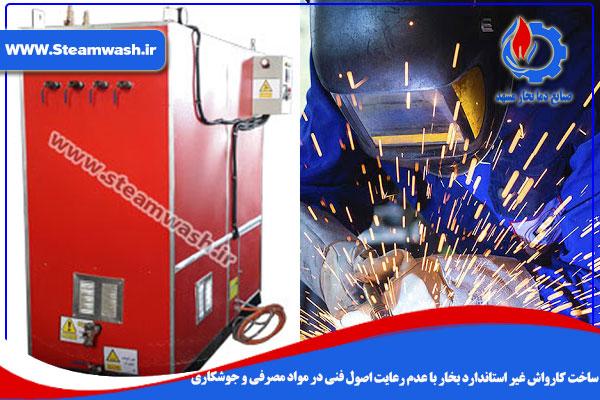 ساخت کارواش بخار غیر استاندارد و عدم رعایت اصول فنی در مواد مصرفی و جوشکاری