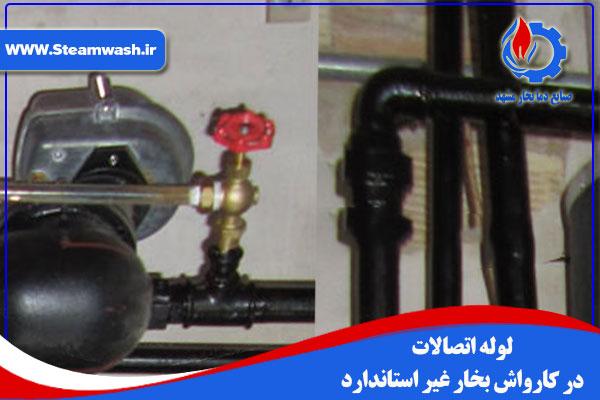 لوله اتصالات در کارواش بخار غیر استاندارد