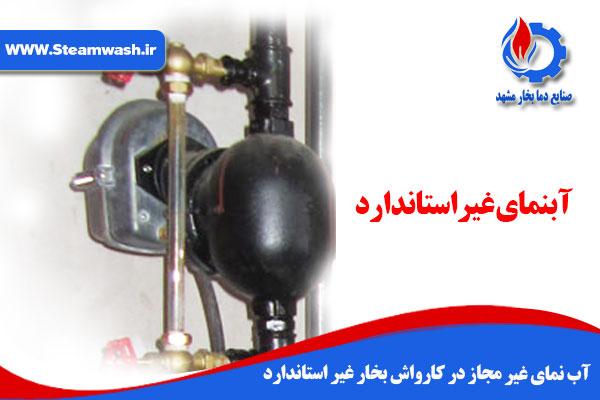 آب نمای غیر مجاز در کارواش بخار غیر استاندارد