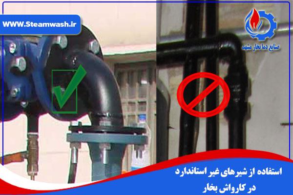 عدم استفاده از شیر مخصوص بخار در کارواش بخار غیر استاندارد