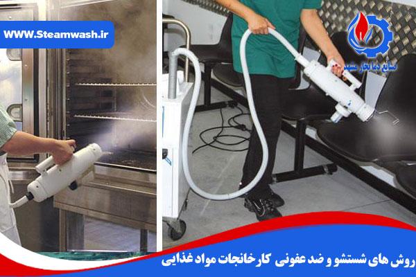 روش های شستشو و ضد عفونی کشتارگاه ها و کارخانجات مواد غذایی