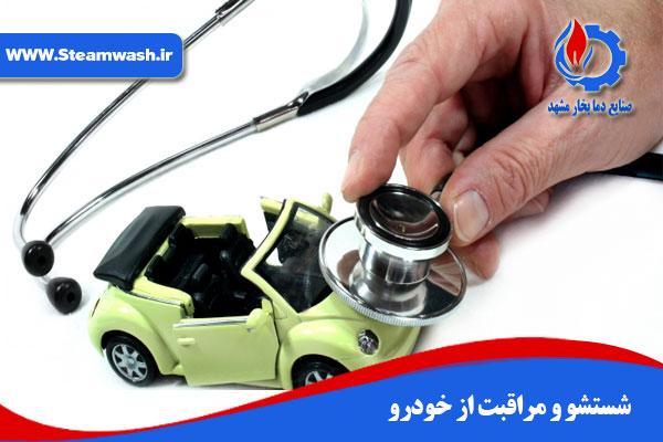 شستشو و مراقبت از خودرو