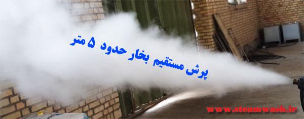 میزان پرش بخار در کارواش بخار برقی