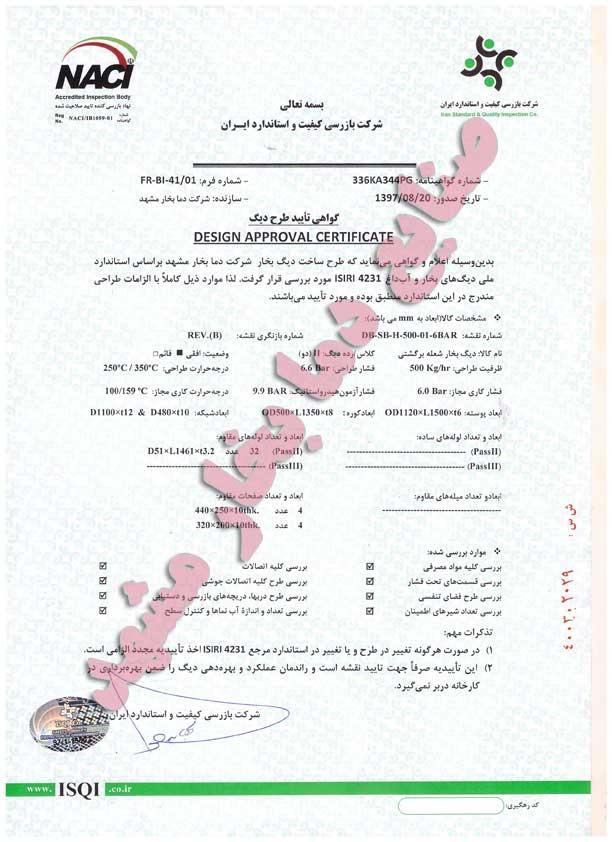 گواهینامه بازرسی