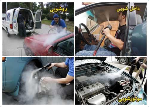 شستشوی خودرو با بخار