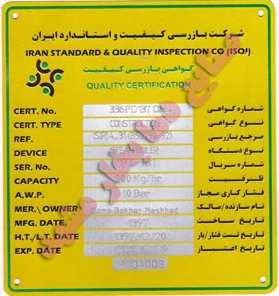 نمونه پلاک استاندارد دیگ بخار