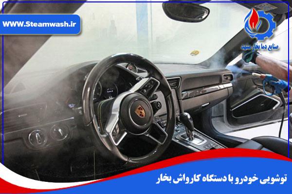 توشویی خودرو با دستگاه کارواش بخار