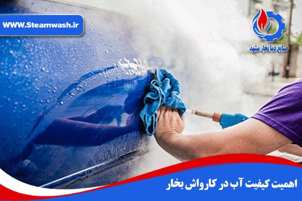 اهمیت کیفیت آب بر عملکرد کارواش بخار