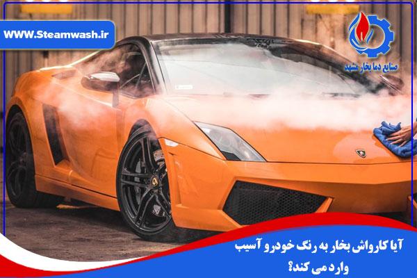 آیا کارواش بخار به رنگ خودرو آسیب وارد می کند؟