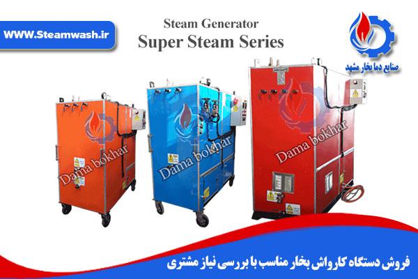 فروش دستگاه کارواش بخار مناسب با بررسی نیاز مشتری