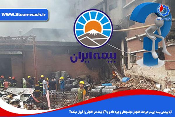 پوشش بیمه ای درحوادث انفجار دیگ بخار