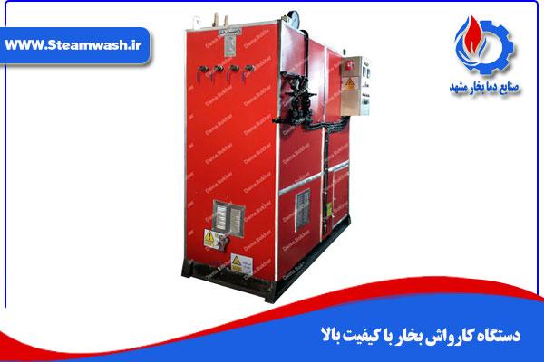دستگاه کارواش بخار با کیفیت بالا