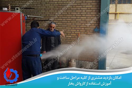 مراحل ساخت کارواش بخار ژنراتوری