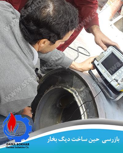بازرسی حین ساخت دیگ بخار