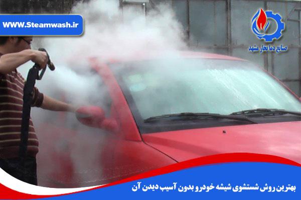 بهترین روش شستشوی شیشه خودرو بدون آسیب دیدن آن
