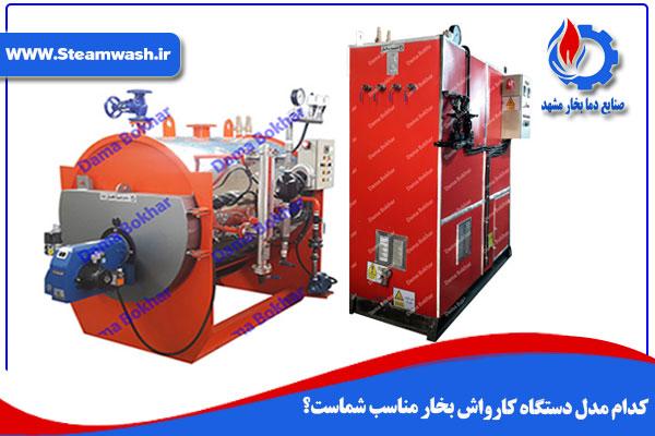 کدام مدل دستگاه کارواش بخار مناسب شماست؟