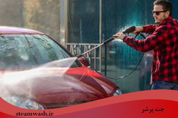شستشوی ماشین با آب پر فشار، جت پرشر
