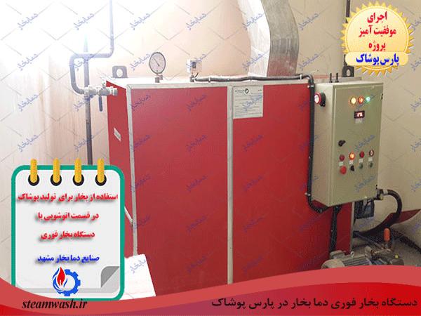 ساخت دستگاه بخار فوری ژنراتوری به سفارش شرکت تولیدی پارس پوشاک مشهد