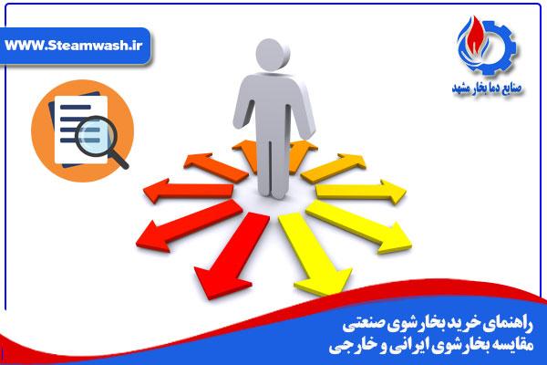 راهنمای خرید بخارشوی صنعتی | مقایسه بخارشوی ایرانی و خارجی