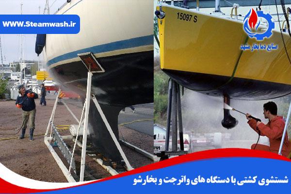 شستشوی کشتی با دستگاه های واترجت و بخارشو