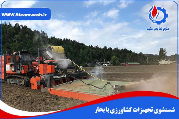 شستشوی تجهیزات کشاورزی با بخار